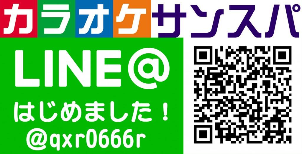 [AI]LINE@_logotype_RGB