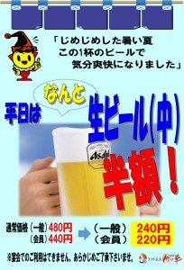 生ビール半額POP
