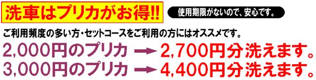 洗車はプリカがお得!!