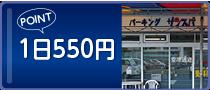 POINT 1日550円