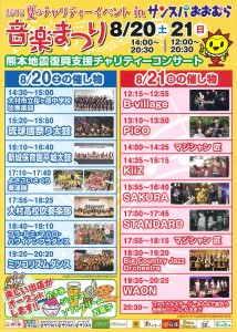 28夏イベント_R