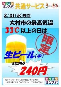 コピー33℃ビール半額_000001
