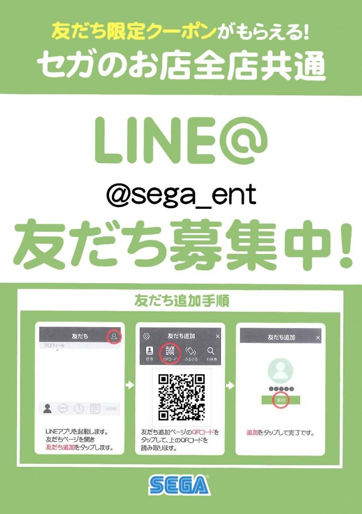 セガ LINE@(修正)