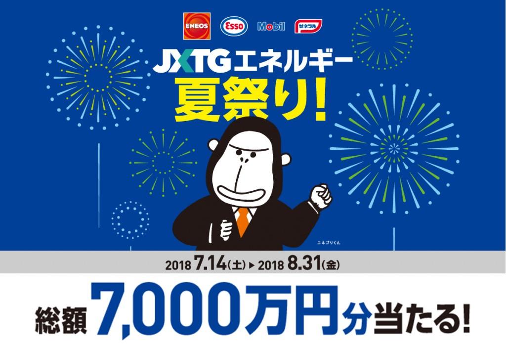 JXTGエネルギー夏祭り04