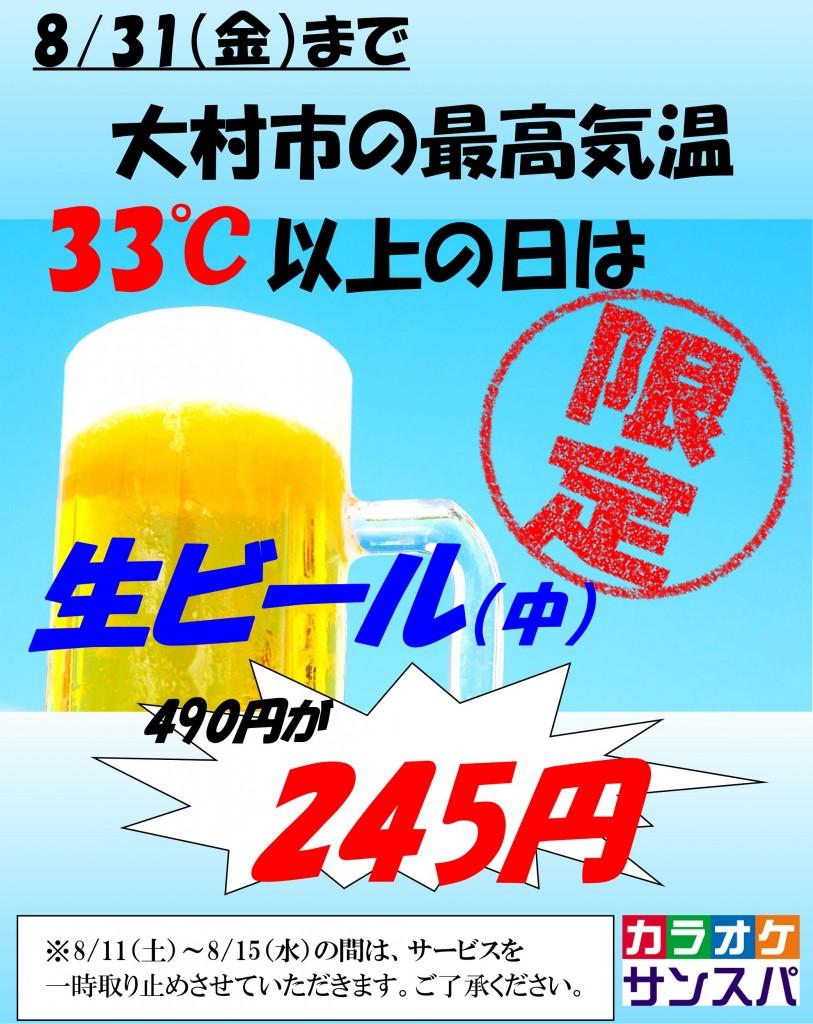 33℃ビール半額(2018版)-1