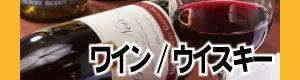bar10-ワイン・ウイスキー