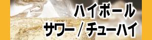 bar7-ハイボール・サワー・チューハイ
