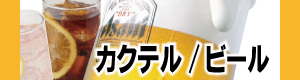 bar8-カクテル・ビール
