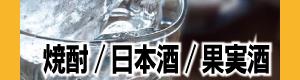 bar9-焼酎・日本酒・梅酒