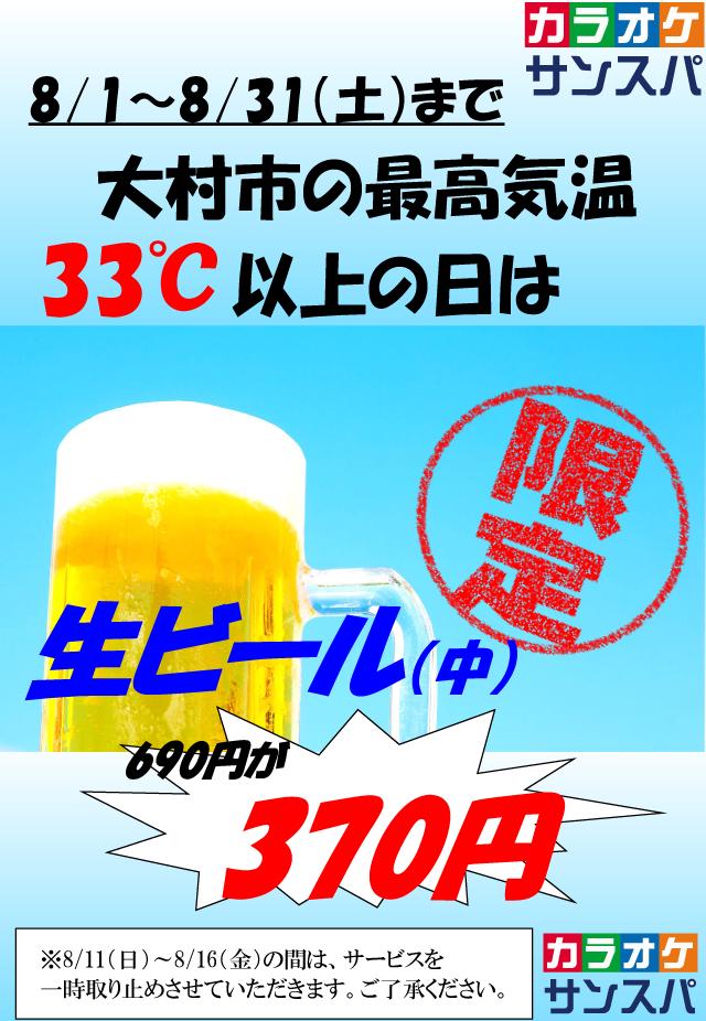 ビール半額(カラオケ)