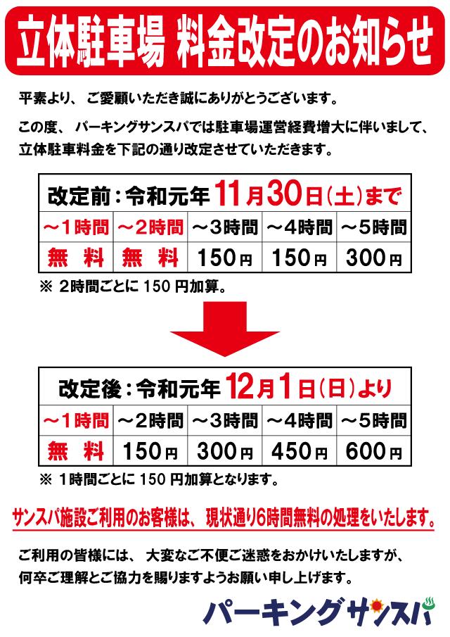 パーキング料金改定のお知らせ
