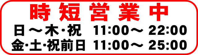 カラオケ時短営業バナー(店舗ページ用)