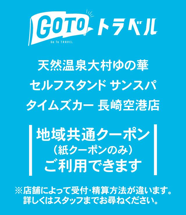 GoTo地域共通クーポン取扱店舗案内