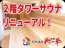 sauna_banner