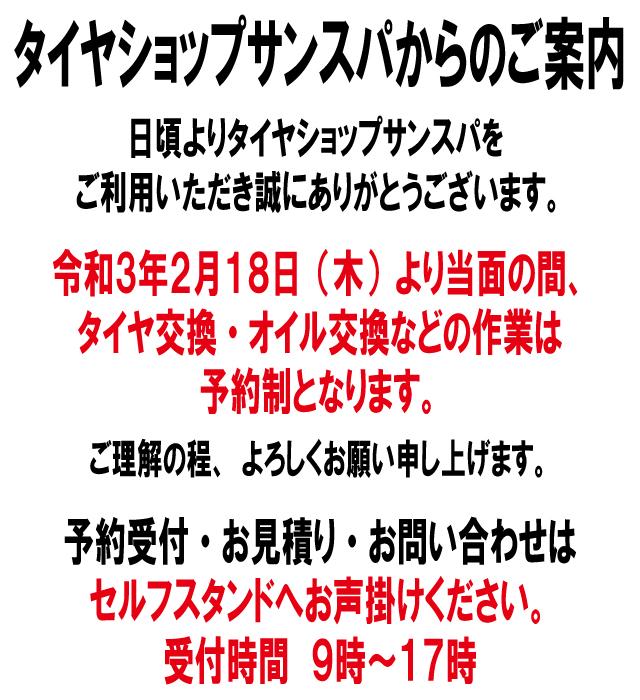 タイヤショップ予約制のお知らせ-2