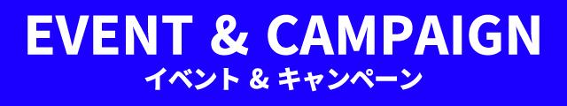 (セガ)イベント・キャンペーンバナー