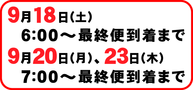 パーキング時短営業バナー(9.18,20,23)